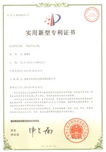 一种扁平电子线专利证书