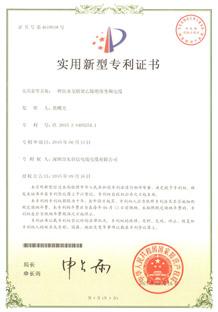 一种防水交联聚乙烯绝缘变频电缆专利证书