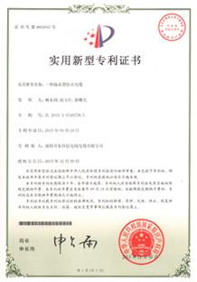一种隔水型防火电缆专利证书