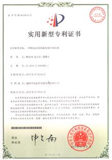一种核电站用屏蔽铠装控制电缆专利证书