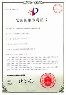 一种新型编织屏蔽钢带铠装环保控制电缆专利证书