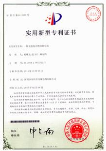 一种无机复合绝缘软电缆专利证书