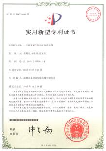 一种新型柔性防火矿物质电缆专利证书