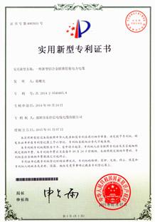 一种新型铝合金联锁铠装电力电缆专利证书