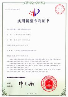 一种新型环保光伏电缆专利证书