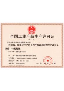 东佳信生产许可证(副本)