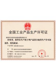 东佳信生产许可证(正本)