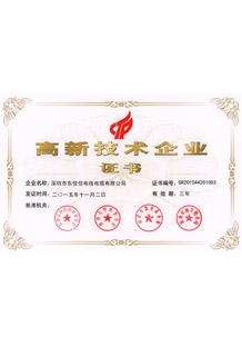 东佳信国家高新技术企业证书