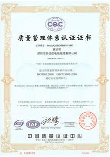 质量管理体系证书中文正本