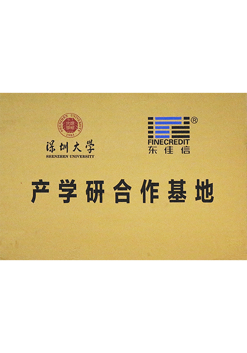 深圳大学东佳信电线电缆产学研合作基地
