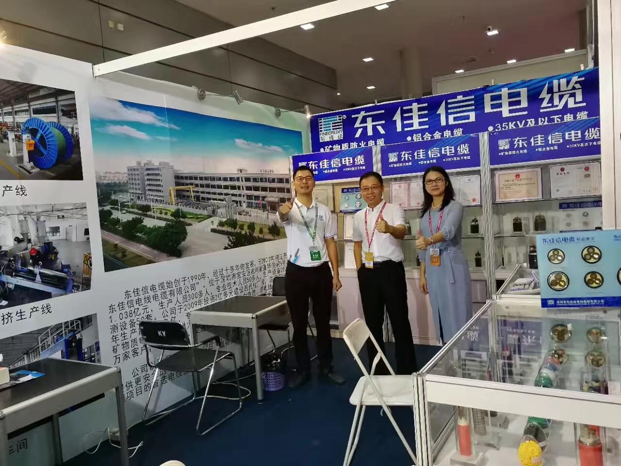 东佳信电缆受邀参展2017年宝安产业发展博览会