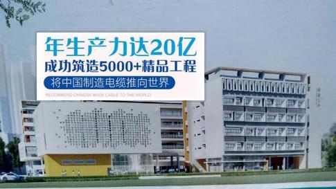 【深圳】前海三小铝合金电缆采购项目(在建)
