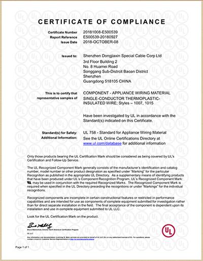 美标UL认证