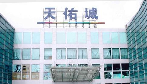 【江苏】无锡天佑城HSYV-5e网线采购