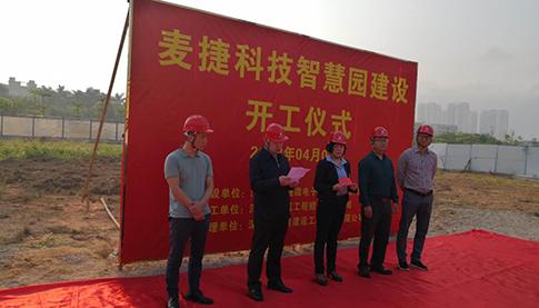 【深圳】麦捷科技智慧园工程YJV电缆采购项目