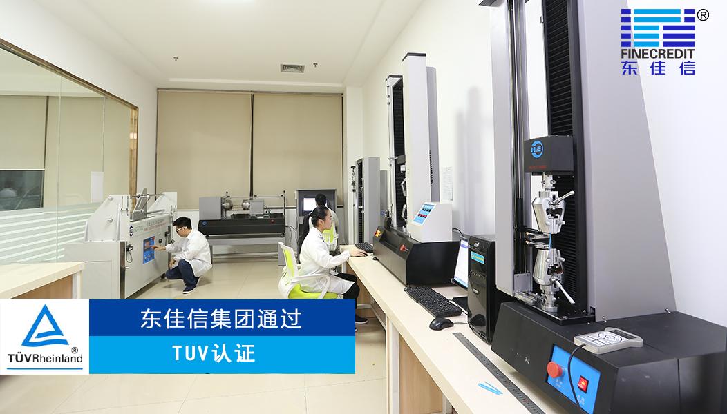 热烈祝贺东佳信集团获得TUV认证