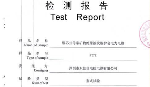 东佳信电缆RTTZ矿物质防火电缆检测报告