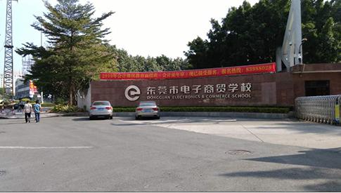 【东莞】东莞市电子商贸学校改造工程BV、ZC-YJV深圳电缆采购项目