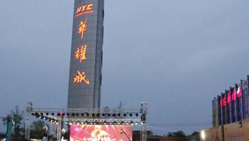 【河南】周口华耀城项目ZR-YJV阻燃电缆采购项目--东佳信电缆